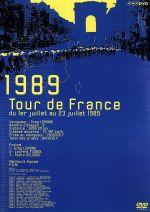 ツール・ド・フランス1989 復活 G.レモン大接戦を制す(通常)(DVD)