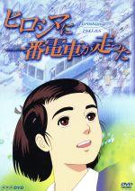 ヒロシマに一番電車が走った(通常)(DVD)