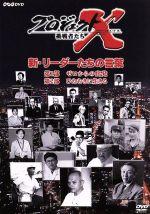プロジェクトX 挑戦者たち 新・リーダーたちの言葉(通常)(DVD)