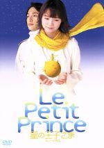 ミュージカル 星の王子さま(通常)(DVD)