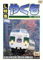 L特急 やくも 岡山~出雲市間(通常)(DVD)