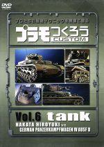プラモつくろう~プロたちの超絶テクニックを映像で観る!~Vol.6戦車(通常)(DVD)