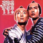 「真夜中の弥次さん喜多さん」オリジナルサウンドトラック(通常)(CDA)