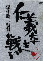 深作欣二監督「仁義なき戦いシリーズ」BOX(【3枚組】8巻収納BOX、ブックレット付)(通常)(DVD)
