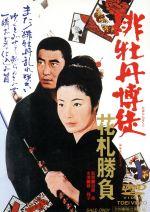 劇場版 緋牡丹博徒 花札勝負(通常)(DVD)