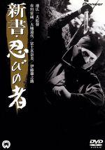 新書・忍びの者(通常)(DVD)