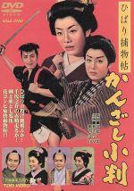 ひばり捕物帖 かんざし小判(通常)(DVD)