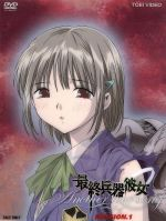 最終兵器彼女 Another love song MISSION.1 スペシャル限定版((スリーブケース、解説書、特典CD、ステッカー付))(通常)(DVD)
