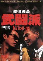 極道戦争 武闘派(通常)(DVD)