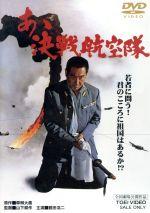 あゝ決戦航空隊(通常)(DVD)