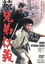 続 兄弟仁義(通常)(DVD)