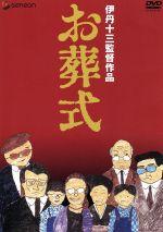 お葬式 伊丹十三監督作品(通常)(DVD)