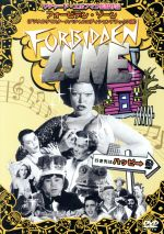 フォービデン・ゾーン デラックス版(通常)(DVD)