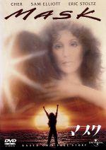 マスク(通常)(DVD)