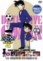 名探偵コナン PART4 vol.6(通常)(DVD)