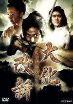 NHK古代史ドラマスペシャル 大化改新(通常)(DVD)