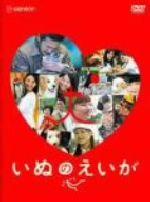 いぬのえいが プレミアム・エディション(通常)(DVD)