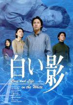 白い影 4(通常)(DVD)