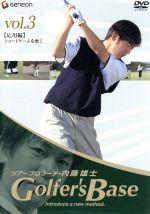 ツアープロコーチ・内藤雄士 Golfer's Base 応用編「ショートゲームを磨く」(通常)(DVD)