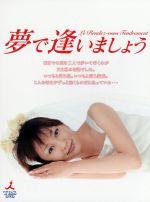 夢で逢いましょう DVD-BOX(通常)(DVD)