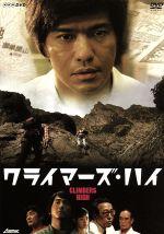 クライマーズ・ハイ(通常)(DVD)