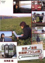 列島縦断 鉄道乗りつくしの旅 JR20000km全線走破・秋編3北海道編(通常)(DVD)