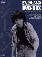 太陽にほえろ! ジーパン刑事編Ⅰ DVD-BOX(三方背BOX、特典ディスク1枚、ブックレット付)(通常)(DVD)
