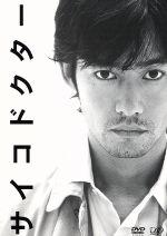 サイコドクター DVD-BOX(通常)(DVD)