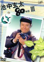 池中玄太80キロ Ⅲ(通常)(DVD)