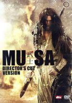MUSA-武士-ディレクターズカット完全版(通常)(DVD)