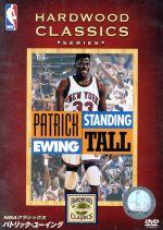 NBAクラシックス パトリックユーイング(通常)(DVD)