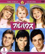 フルハウス<ファースト>セット1 (DISC1~3)(通常)(DVD)