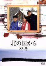 北の国から '83冬(通常)(DVD)