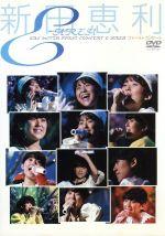 新田恵利ファーストコンサート「E-AREA」(通常)(DVD)