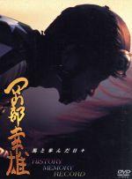 岡部幸雄 馬と歩んだ日々(通常)(DVD)