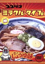 ココリコ ミラクル タイプ 恋のしょうゆ味(通常)(DVD)