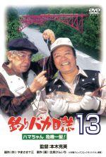釣りバカ日誌 13-ハマちゃん危機一髪!-(通常)(DVD)