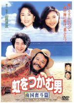 虹をつかむ男 南国奮斗篇(三方背BOX付)(通常)(DVD)
