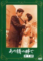 あの橋の畔で 第1部(通常)(DVD)