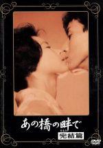 あの橋の畔で 完結篇(通常)(DVD)