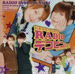 松来未祐と金田朋子のRADIOデコピンないと anniversary disc(通常)(CDA)