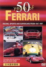 50years of FERRARI(通常)(DVD)