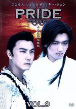 プライド Vol.9(通常)(DVD)