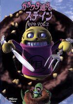 ガラクタ通りのステイン Vol.2(通常)(DVD)