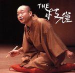 THE 枝雀(DVD付)(通常)(CDA)