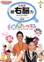 七田式 超右脳力シリーズ 音感レッスン ドレミファど~れ!(通常)(DVD)