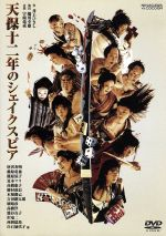 天保十二年のシェイクスピア(通常)(DVD)