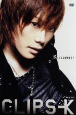CLIPS-K(通常)(DVD)
