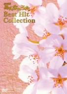 NHK みんなのうた ベストヒット・コレクション(通常)(DVD)