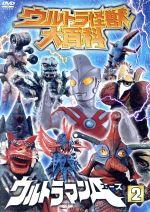 ウルトラ怪獣大百科 ウルトラマンA(エース)2(通常)(DVD)